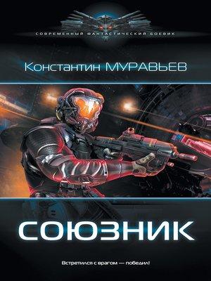 cover image of Союзник