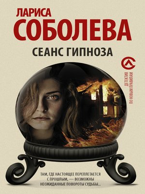 cover image of Сеанс гипноза