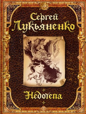 cover image of Недотепа