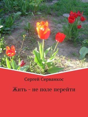 cover image of Жить – не поле перейти. Сборник