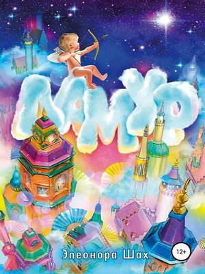 cover image of Ламур