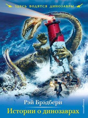 cover image of Истории о динозаврах