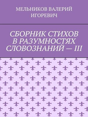 cover image of СБОРНИК СТИХОВ ВРАЗУМНОСТЯХ СЛОВОЗНАНИЙ–III