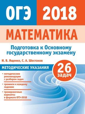 cover image of Подготовка к ОГЭ по математике 2018. Методические указания