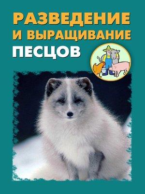 cover image of Разведение и выращивание песцов