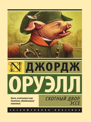 cover image of Скотный Двор. Эссе (сборник)