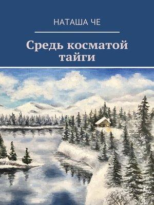 cover image of Средь косматой тайги