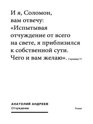 cover image of Отчуждение