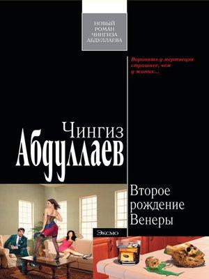 cover image of Второе рождение Венеры