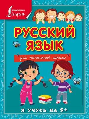 cover image of Русский язык для начальной школы