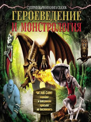 cover image of Героеведение и монстрология