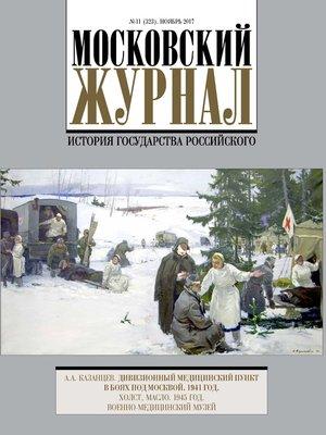cover image of Московский Журнал. История государства Российского №11 (323) 2017
