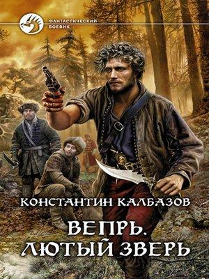 cover image of Вепрь. Лютый зверь