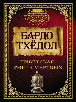 cover image of Бардо Тхёдол. Тибетская книга мертвых