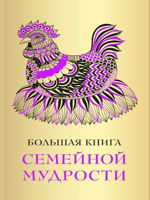 cover image of Большая книга семейной мудрости
