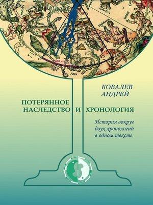 cover image of Потерянное наследство и хронология. История вокруг двух хронологий в одном тексте