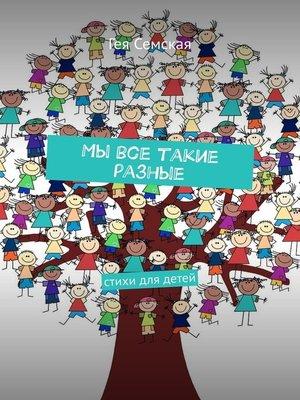 cover image of Мы все такие разные. Стихи для детей