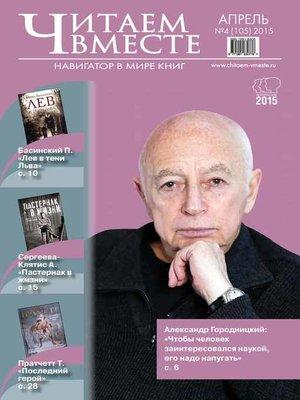 cover image of Читаем вместе. Навигатор в мире книг. №04/2015