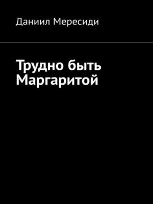 cover image of Трудно быть Маргаритой