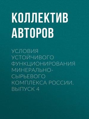 cover image of Условия устойчивого функционирования минерально-сырьевого комплекса России. Выпуск 4
