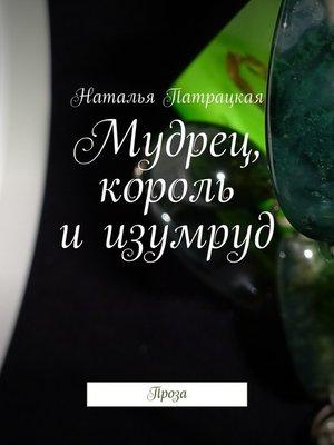 cover image of Мудрец, король иизумруд. Проза-2017