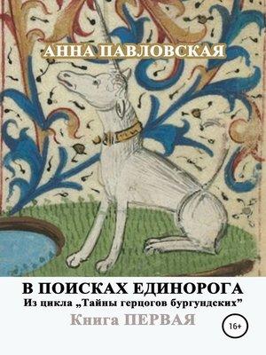 cover image of В поисках единорога