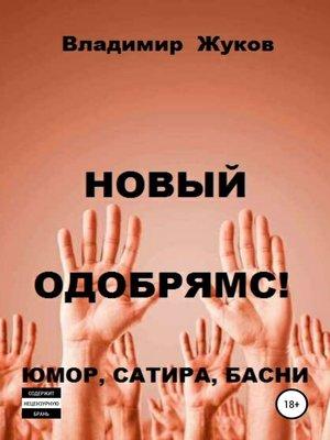 cover image of Новый одобрямс!