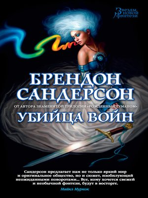 cover image of Убийца Войн