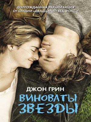 cover image of Виноваты звезды