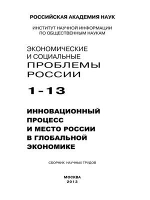 cover image of Экономические и социальные проблемы России №1 / 2013