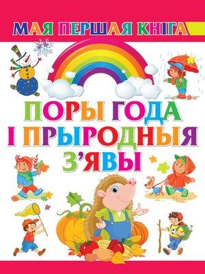 cover image of Поры года і прыродныя з'явы