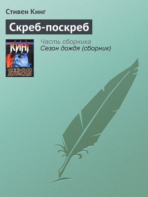 cover image of Скреб-поскреб