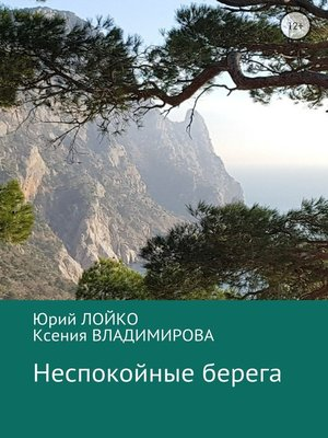 cover image of Неспокойные берега