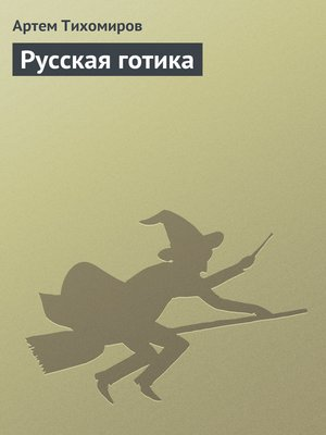cover image of Русская готика