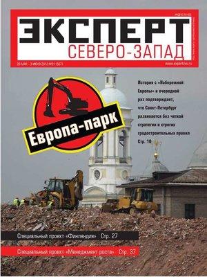 cover image of Эксперт Северо-Запад 21-2012