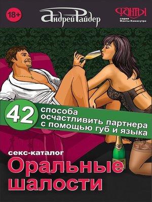 cover image of Оральные шалости. 42 способа осчастливить партнера с помощью губ и языка