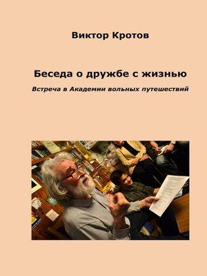 cover image of Беседа о дружбе с жизнью. Встреча в Академии вольных путешествий