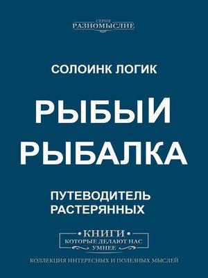 cover image of Рыбы ирыбалка