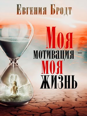 cover image of Моя мотивация – моя жизнь