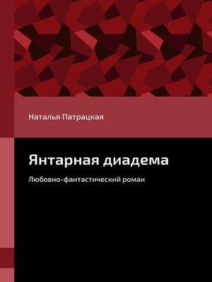 cover image of Янтарная диадема. Любовно-фантастический роман