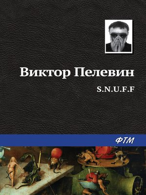 cover image of S.N.U.F.F.
