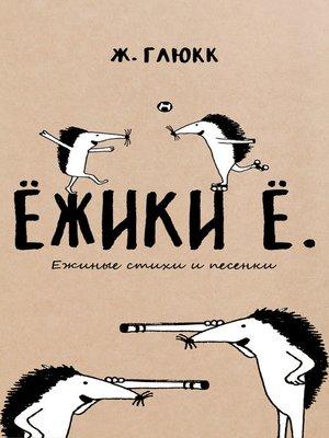 cover image of Ёжики Ё. Ежиные стихи и песенки
