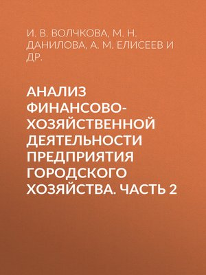 cover image of Анализ финансово-хозяйственной деятельности предприятия городского хозяйства. Часть 2