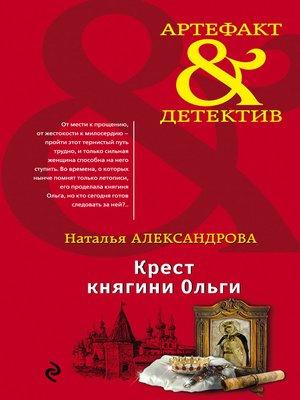 cover image of Крест княгини Ольги