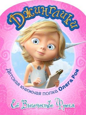 cover image of Её Высочество Фрося (с цветными иллюстрациями)
