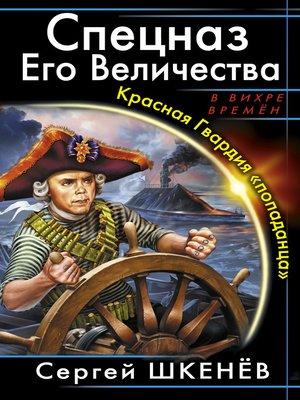 cover image of Спецназ Его Величества. Красная Гвардия «попаданца»