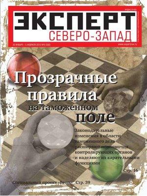 cover image of Эксперт Северо-Запад 04-2012
