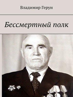 cover image of Бессмертныйполк