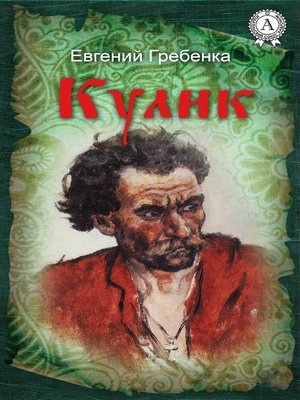 cover image of Кулик