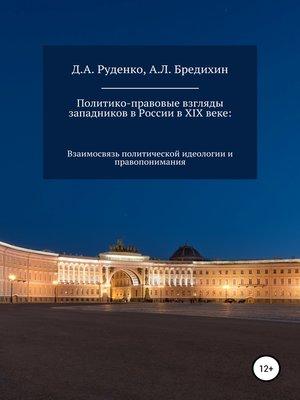 cover image of Политико-правовые взгляды западников в России в XIX веке